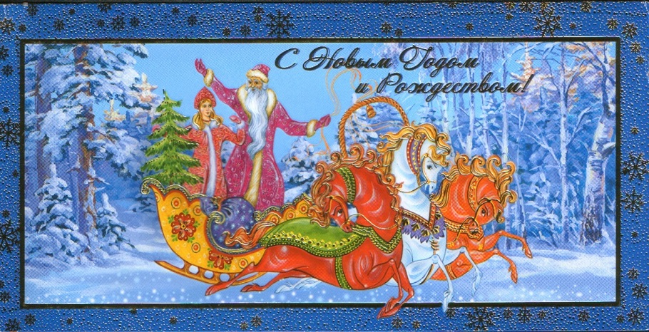 New Year and Christmas Card from Galina Evstifeeva