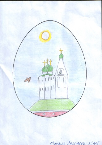 Easter Egg by Mixail Nekrasov (Михаил Некрасов) age 11 years