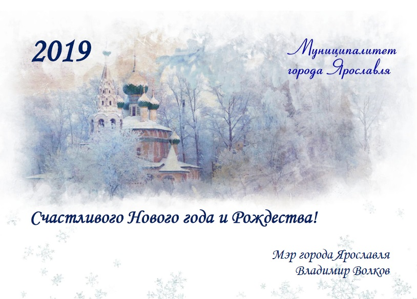 Winter greetings from Mayor of Yaroslavl
